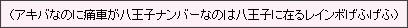 http://www.akibaranger.jp/news/#news00057