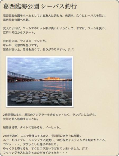 http://tokyo-bay-fishing.blogspot.jp/2011/11/2-21-20-t.html