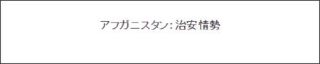 http://www2.anzen.mofa.go.jp/info/pcspotinfo.asp?infocode=2015C326