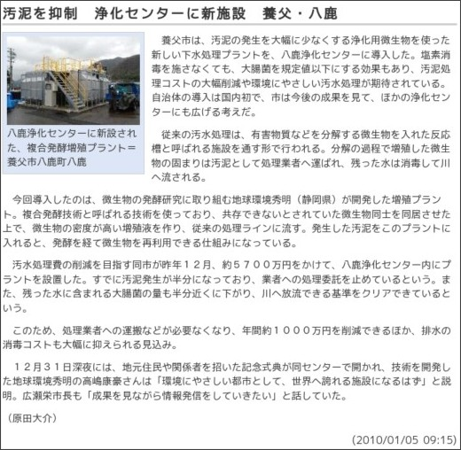 http://www.kobe-np.co.jp/news/tajima/0002620539.shtml
