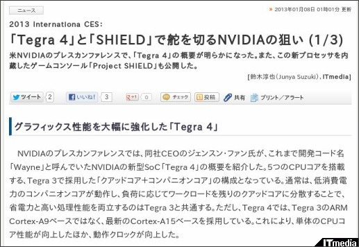 http://www.itmedia.co.jp/mobile/articles/1301/08/news027.html