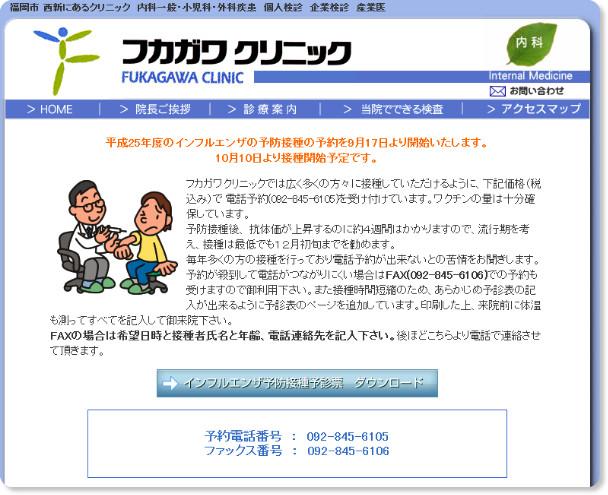 http://www17.ocn.ne.jp/~fukagawa/influenza.html