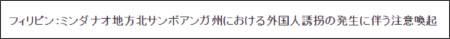 http://www2.anzen.mofa.go.jp/info/pcspotinfo.asp?infocode=2015C304
