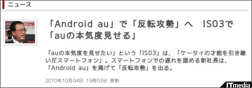 http://www.itmedia.co.jp/news/articles/1010/04/news054.html