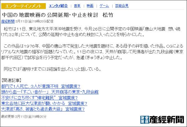 http://headlines.yahoo.co.jp/hl?a=20110311-00000712-san-ent