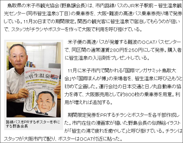 http://www.nnn.co.jp/dainichi/news/121030/20121030027.html