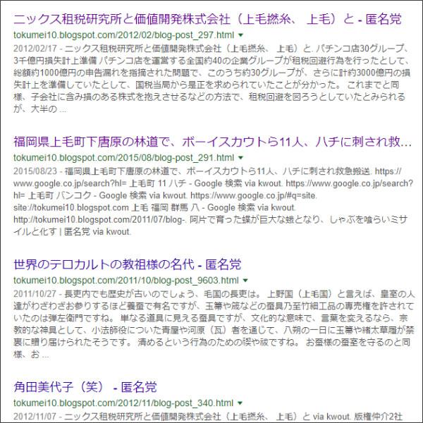 https://www.google.co.jp/search?ei=cO7UWvyxA4iH8APqjoPIDQ&q=site%3A%2F%2Ftokumei10.blogspot.com+%E4%B8%8A%E6%AF%9B&oq=site%3A%2F%2Ftokumei10.blogspot.com+%E4%B8%8A%E6%AF%9B&gs_l=psy-ab.3...2418.4141.0.4678.8.8.0.0.0.0.117.896.0j8.8.0....0...1c.1j4.64.psy-ab..0.0.0....0.SG_AofYGFYs