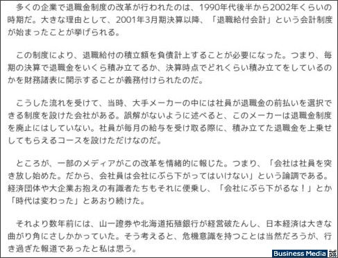 http://bizmakoto.jp/makoto/articles/1008/27/news006_2.html