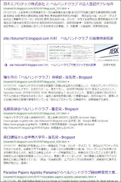 https://www.google.co.jp/search?ei=ShWxWubjNMqQjwPzqoiwBw&q=site%3A%2F%2Ftokumei10.blogspot.com+%E5%B7%9D%E6%9D%91%E3%80%80%E3%83%99%E3%83%AB%E3%83%8F%E3%83%B3%E3%83%89%E3%82%AF%E3%83%A9%E3%83%96&oq=site%3A%2F%2Ftokumei10.blogspot.com+%E5%B7%9D%E6%9D%91%E3%80%80%E3%83%99%E3%83%AB%E3%83%8F%E3%83%B3%E3%83%89%E3%82%AF%E3%83%A9%E3%83%96&gs_l=psy-ab.3...4319.8679.0.9218.18.18.0.0.0.0.136.1883.0j16.16.0....0...1c.1j4.64.psy-ab..2.2.263...33i21k1j33i160k1.0.wMPyIBaVAKk