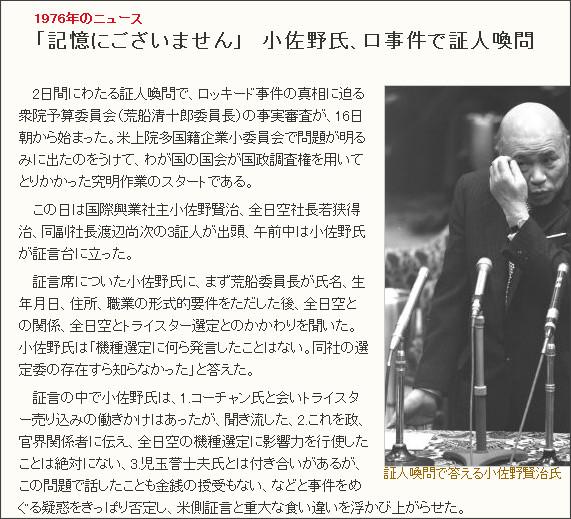 http://doraku.asahi.com/special/gorin/1976/lockheed2.html
