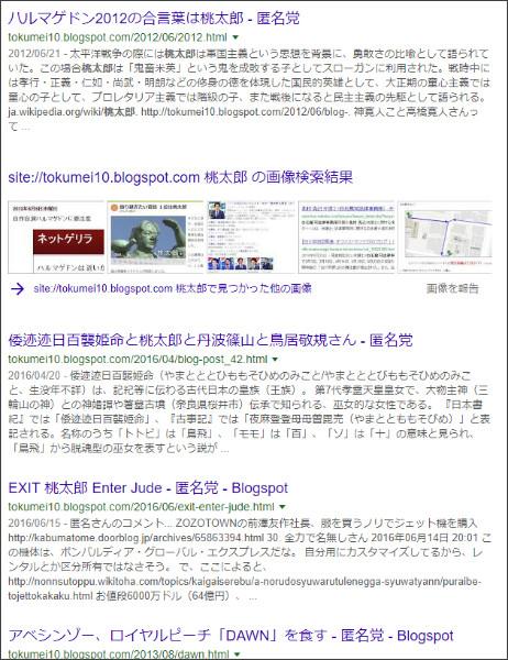 https://www.google.co.jp/search?ei=tLHhWqKdGI6h_wSlib_wBQ&q=site%3A%2F%2Ftokumei10.blogspot.com+%E6%A1%83%E5%A4%AA%E9%83%8E&oq=site%3A%2F%2Ftokumei10.blogspot.com+%E6%A1%83%E5%A4%AA%E9%83%8E&gs_l=psy-ab.3...1906.5636.0.6148.13.12.1.0.0.0.156.1522.0j11.11.0....0...1..64.psy-ab..1.2.308...0i4k1j33i160k1.0.ciM_9fPXCPk
