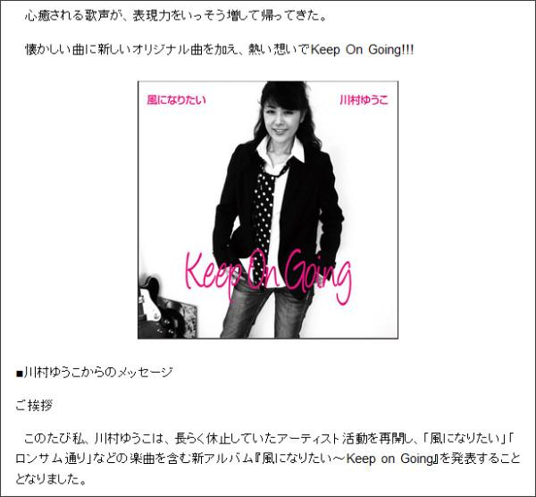 http://podcast-j.net/archives/2009/01/kawamura-yuko-jacket.php