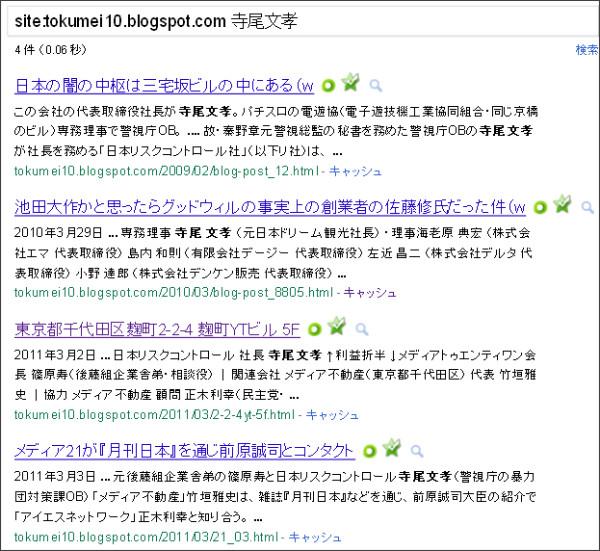http://www.google.co.jp/search?hl=ja&safe=off&biw=1125&bih=939&q=site%3Atokumei10.blogspot.com+%E5%AF%BA%E5%B0%BE%E6%96%87%E5%AD%9D&aq=f&aqi=&aql=&oq=
