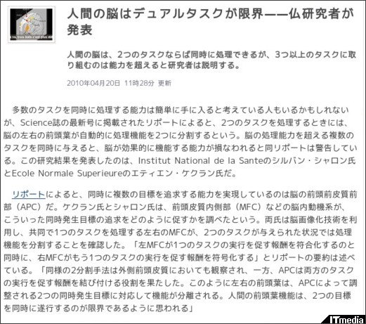 http://www.itmedia.co.jp/news/articles/1004/20/news006.html