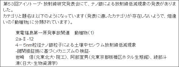 http://amateur-lenr.blogspot.jp/2016/07/4-5nm.html