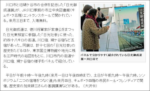 http://www.tokyo-np.co.jp/article/saitama/20120129/CK2012012902000047.html
