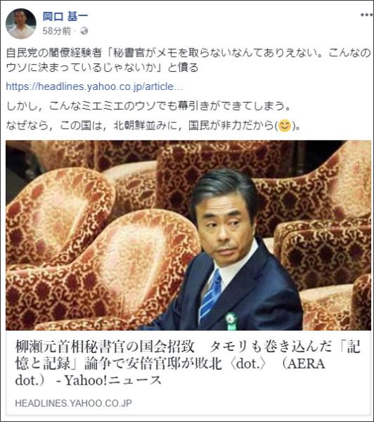 https://www.facebook.com/okaguchik/posts/1698155166929421