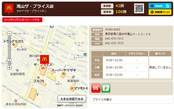 http://www.mcdonalds.co.jp/shop/map/map.php?strcode=13589