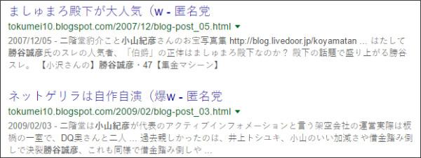 https://www.google.co.jp/#q=site:%2F%2Ftokumei10.blogspot.com+%E5%8B%9D%E8%B0%B7%E8%AA%A0%E5%BD%A6%E3%80%80%E5%B0%8F%E5%B1%B1%E7%B4%80%E5%BD%A6