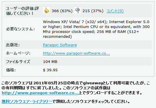 http://jp.giveawayoftheday.com/paragon-drive-copy/