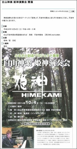 http://www.city.katsuyama.fukui.jp/docs/page/index.php?cd=3364