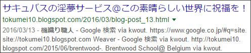 https://www.google.co.jp/#q=site:%2F%2Ftokumei10.blogspot.com+%E6%A9%9F%E7%B9%94%E3%82%8A%E8%81%B7%E4%BA%BA