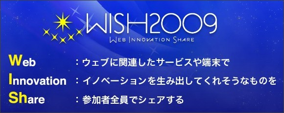 http://agilemedia.jp/wish2009/