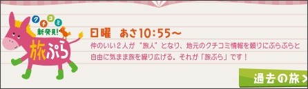 http://www.ytv.co.jp/tabipura/