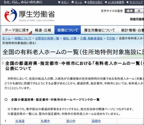http://www.mhlw.go.jp/stf/seisakunitsuite/bunya/yuuryou/