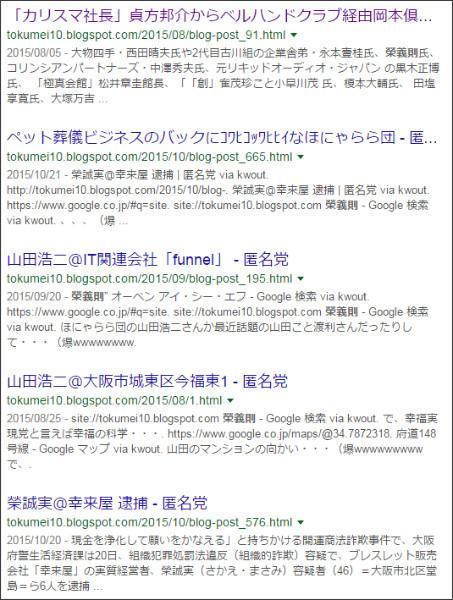 https://www.google.co.jp/#q=site://tokumei10.blogspot.com+%E6%A6%AE%E7%BE%A9%E5%89%87&tbs=qdr:y