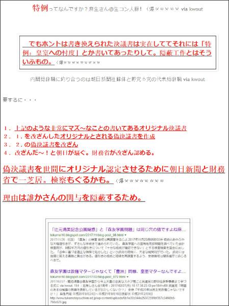 http://tokumei10.blogspot.com/2018/03/blog-post_71.html