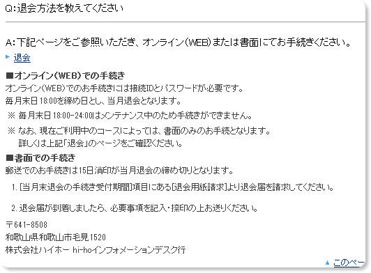 http://home.hi-ho.ne.jp/notice/faq/ans/003629.html