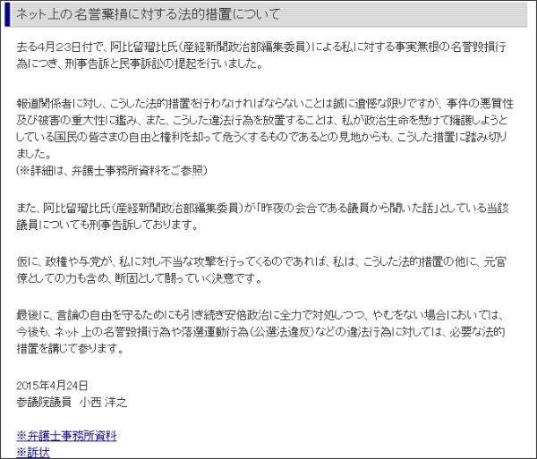 http://konishi-hiroyuki.jp/0424-2/