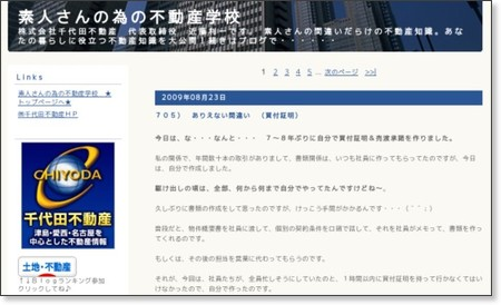 http://toshikazu.livedoor.biz/