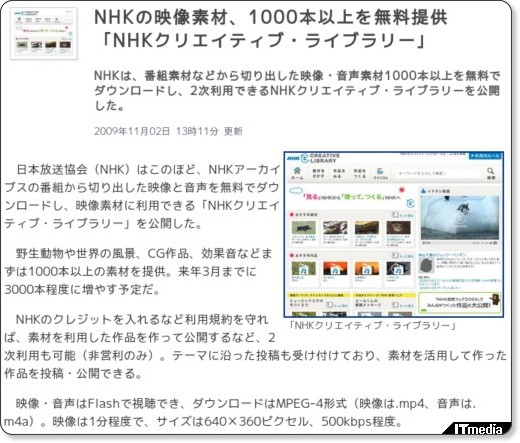 http://www.itmedia.co.jp/news/articles/0911/02/news043.html