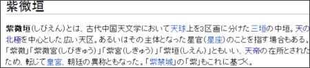 http://ja.wikipedia.org/wiki/%E7%B4%AB%E5%BE%AE%E5%9E%A3