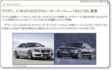 http://plusd.itmedia.co.jp/d-style/articles/0802/21/news126.html