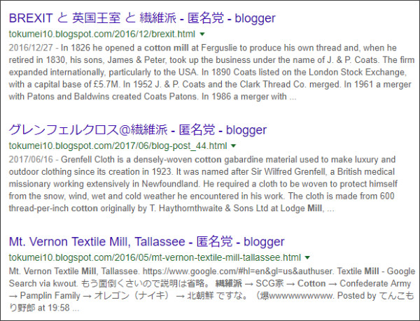 https://www.google.co.jp/search?ei=0AEoWqH3OKXKjwSRw6uYAw&q=site%3A%2F%2Ftokumei10.blogspot.com+Cotton+Mill%E3%80%80%E7%B9%8A%E7%B6%AD%E6%B4%BE&oq=site%3A%2F%2Ftokumei10.blogspot.com+Cotton+Mill%E3%80%80%E7%B9%8A%E7%B6%AD%E6%B4%BE&gs_l=psy-ab.3...16212.18338.0.18998.7.7.0.0.0.0.225.1046.2-5.5.0....0...1..64.psy-ab..2.0.0....0.ShwnBU4xE6s