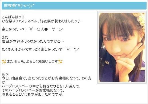 http://gree.jp/michishige_sayumi/blog/entry/663615247