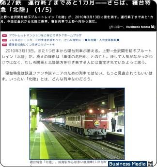 http://bizmakoto.jp/makoto/articles/1002/15/news102.html