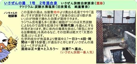 http://www1.ocn.ne.jp/~isazen/isazen6.html