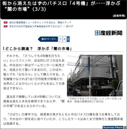 http://bizmakoto.jp/makoto/articles/0906/22/news015_3.html