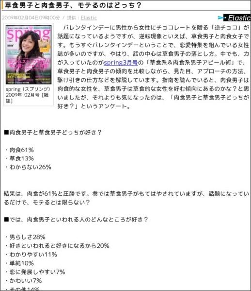 http://news.livedoor.com/article/detail/4002527/