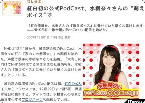 http://www.itmedia.co.jp/news/articles/0912/01/news080.html
