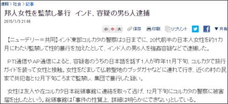 http://www.nikkei.com/article/DGXLASDG03H3W_T00C15A1000000/?dg=1