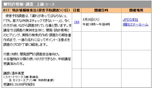 http://www.jpds.co.jp/event/seminar.html#B17_shingai