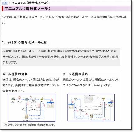 http://net2010.hosei.ac.jp/manuals/pxe_manuals.html