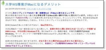 http://hihu-web.u-aizu.ac.jp/~akki/weblog/2010/12/wsmac.html