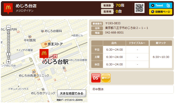 http://www.mcdonalds.co.jp/shop/map/map.php?strcode=13654