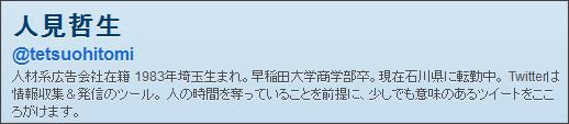 http://twitpic.com/photos/tetsuohitomi
